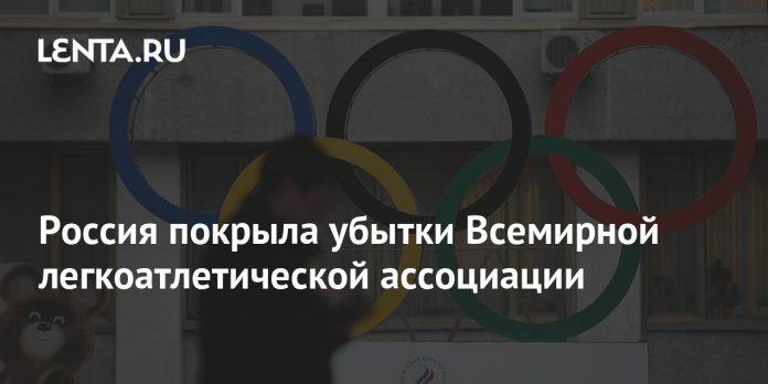 1632310920 Russia covered the losses of the World Athletics Association